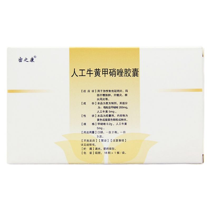 人工牛黄甲硝唑胶囊(伢疼克)