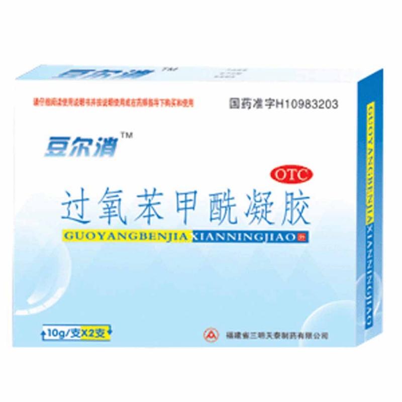 过氧苯甲酰凝胶(豆尔消)