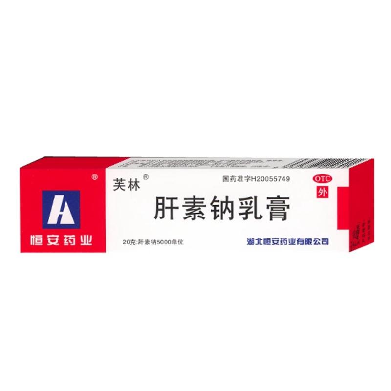肝素钠乳膏(芙林)