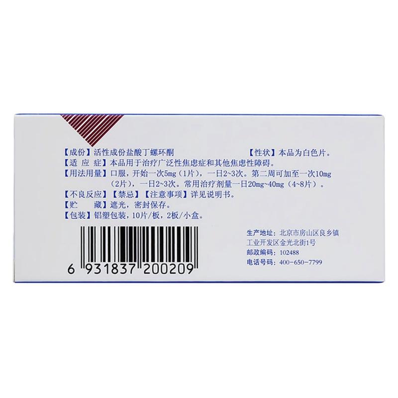 盐酸丁螺环酮片(苏新)