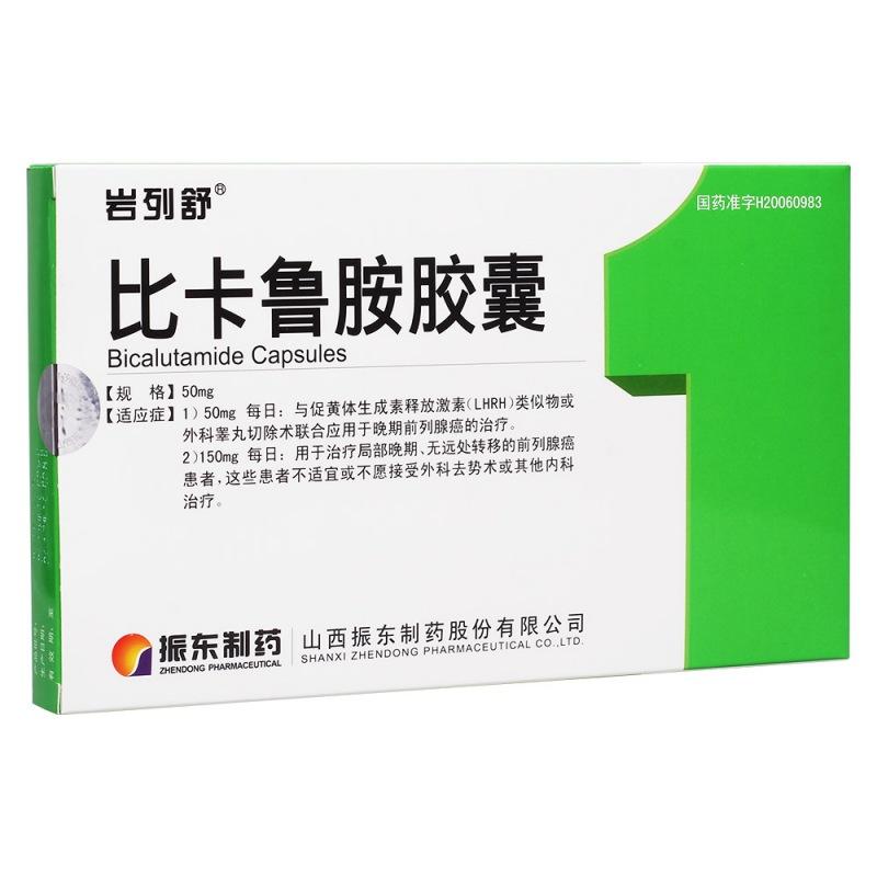 比卡鲁胺胶囊(岩列舒)