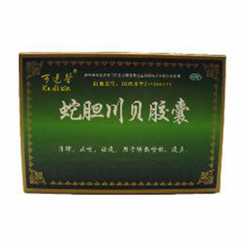 蛇胆川贝胶囊(可递馨)