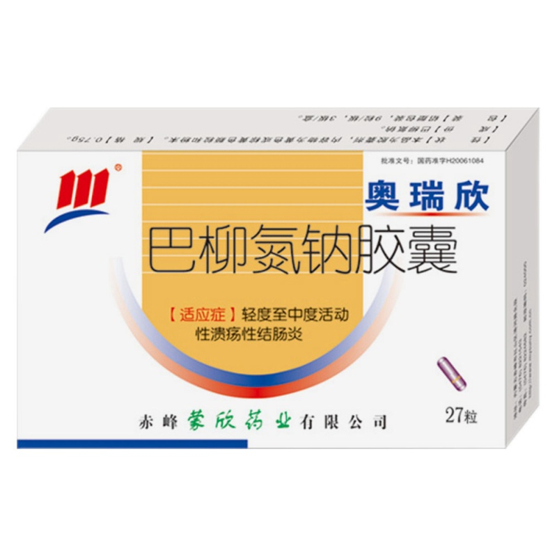 巴柳氮钠胶囊(奥瑞欣)