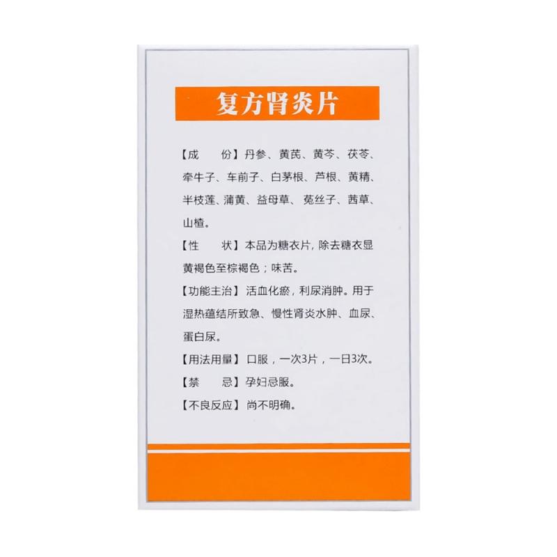 复方肾炎片(葫芦博士)