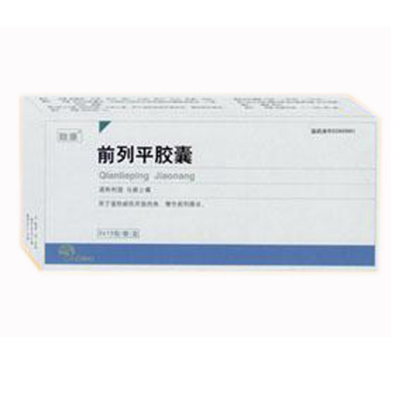 前列平胶囊(致康)
