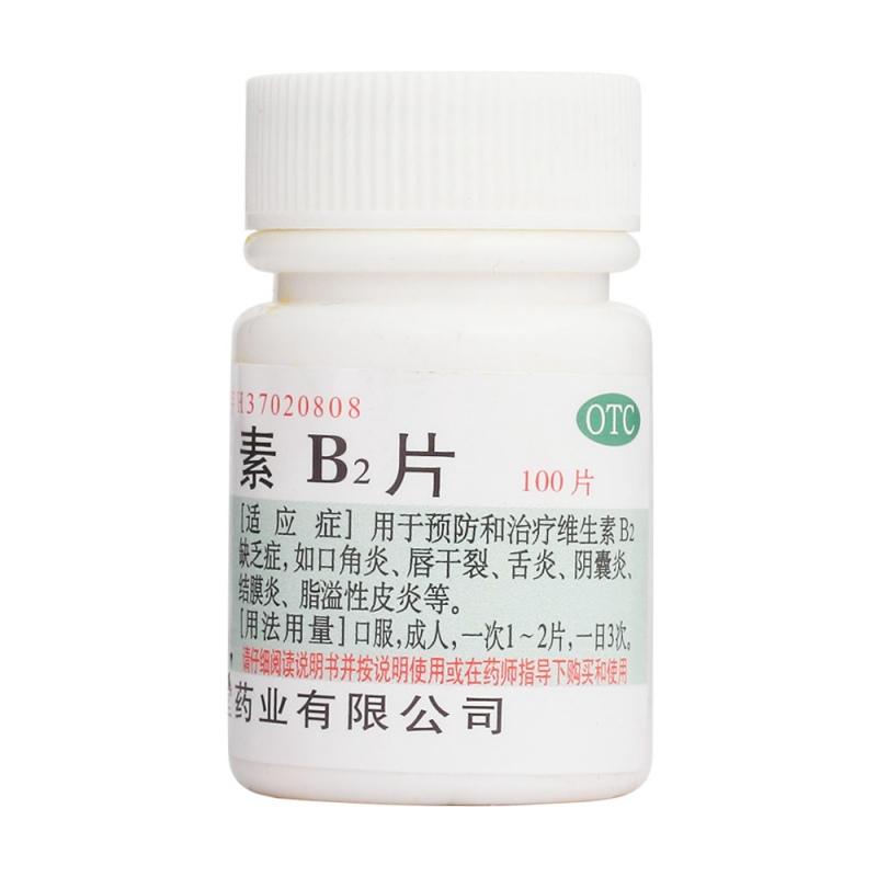 维生素B2片(仁和堂)