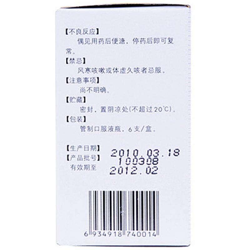 金振口服液(连中)