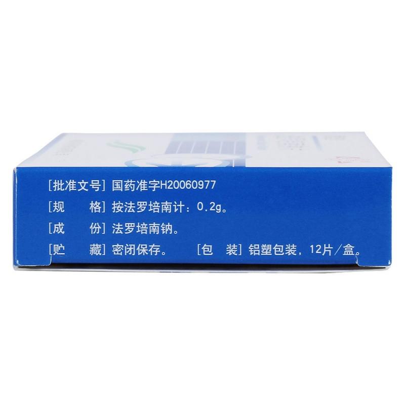 法罗培南钠片(君迪)