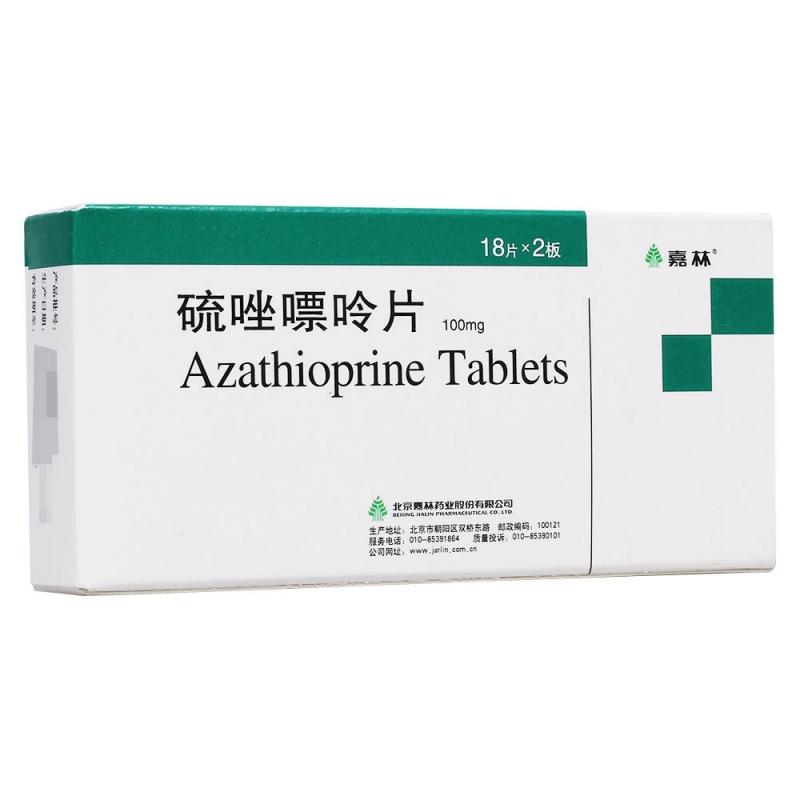 硫唑嘌呤片(嘉林)