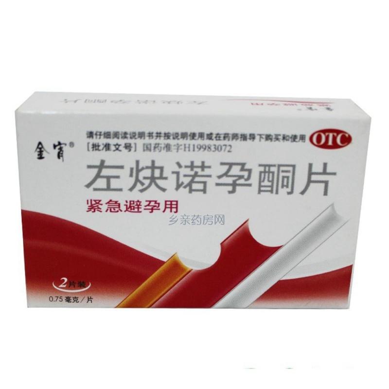 左炔诺孕酮片(金宵)