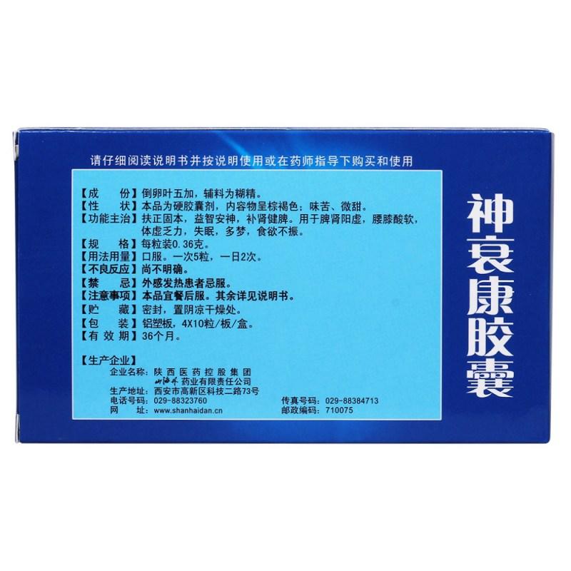神衰康胶囊(秦丹)