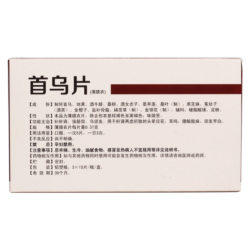 首乌片(知福堂)