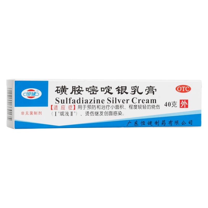 磺胺嘧啶银乳膏(恒健)