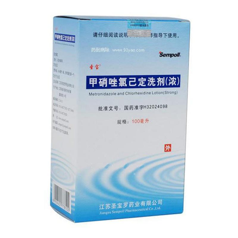 甲硝唑氯己定洗剂(浓)(圣宝)