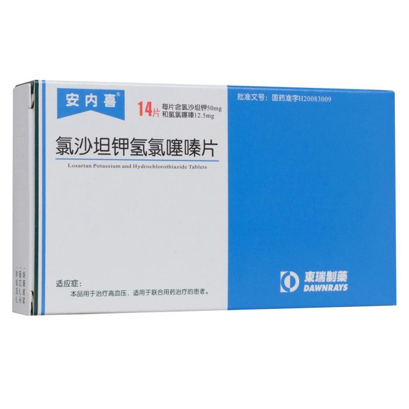 氯沙坦钾氢氯噻嗪片(安内喜)