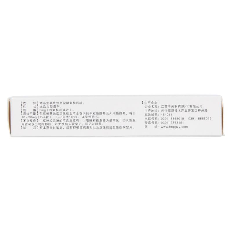 盐酸氟桂利嗪胶囊(平光)