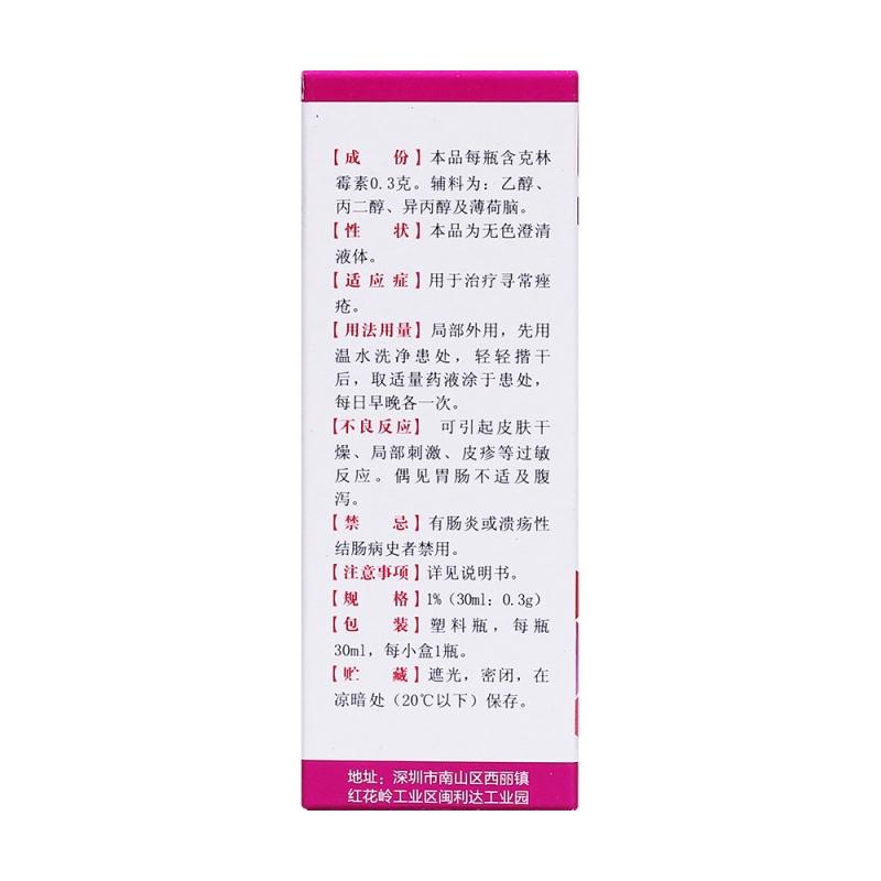 克林霉素磷酸酯外用溶液(达芬蓉)