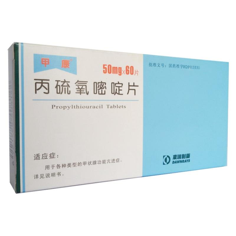 丙硫氧嘧啶片(甲康)