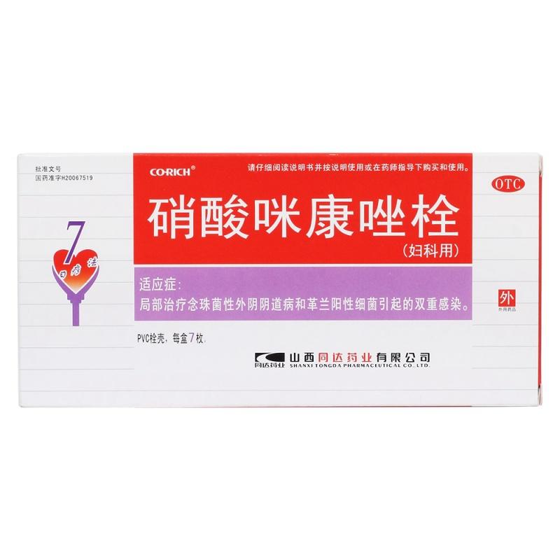 硝酸咪康唑栓(同达)