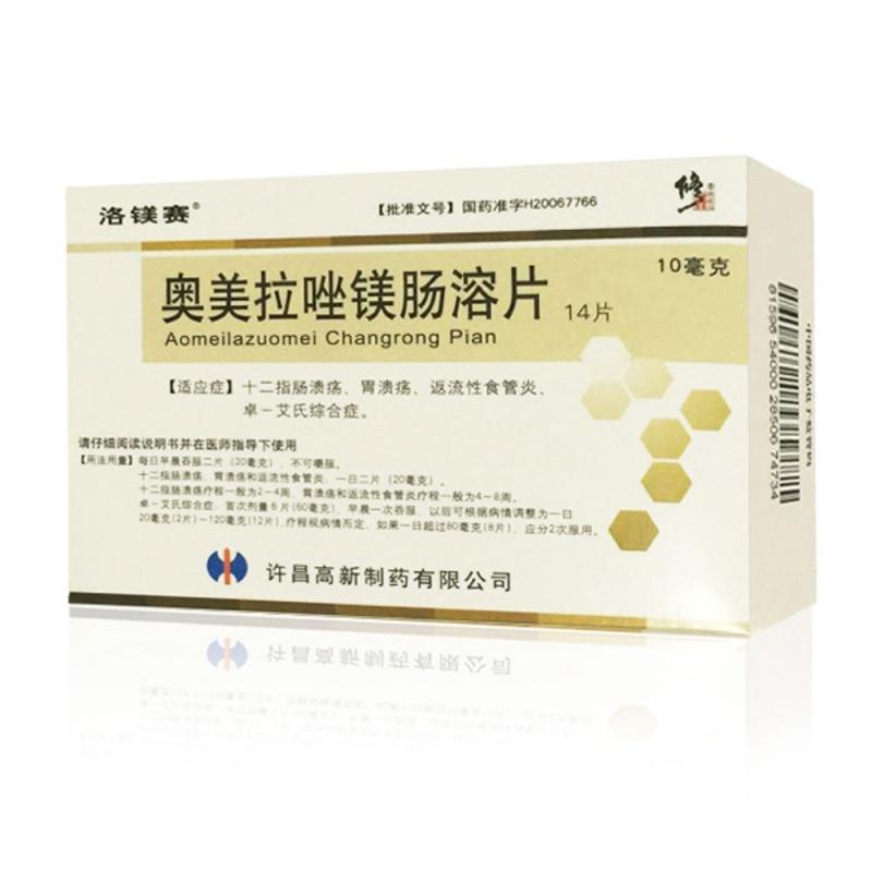 奥美拉唑镁肠溶片(洛镁赛)