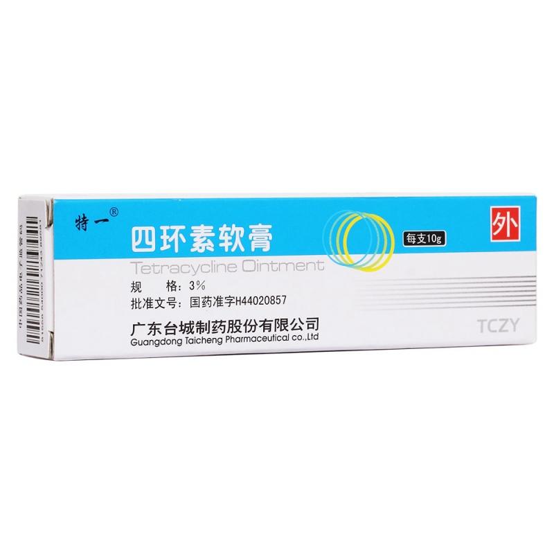 四环素软膏(特一)