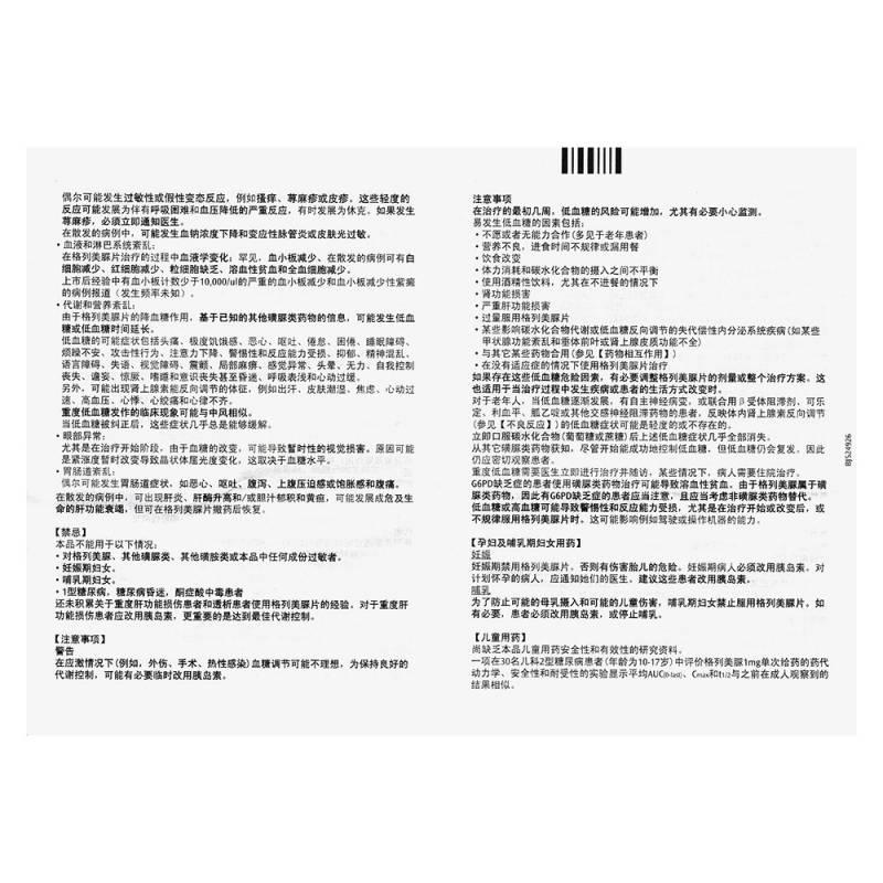 格列美脲片(亚莫利)