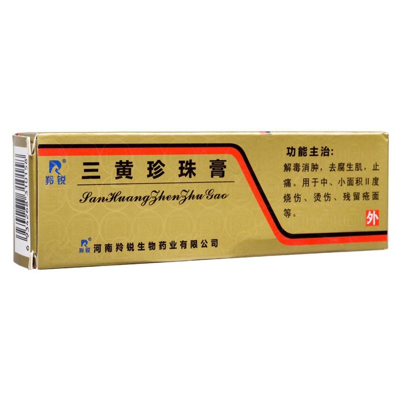 三黄珍珠膏(羚锐)