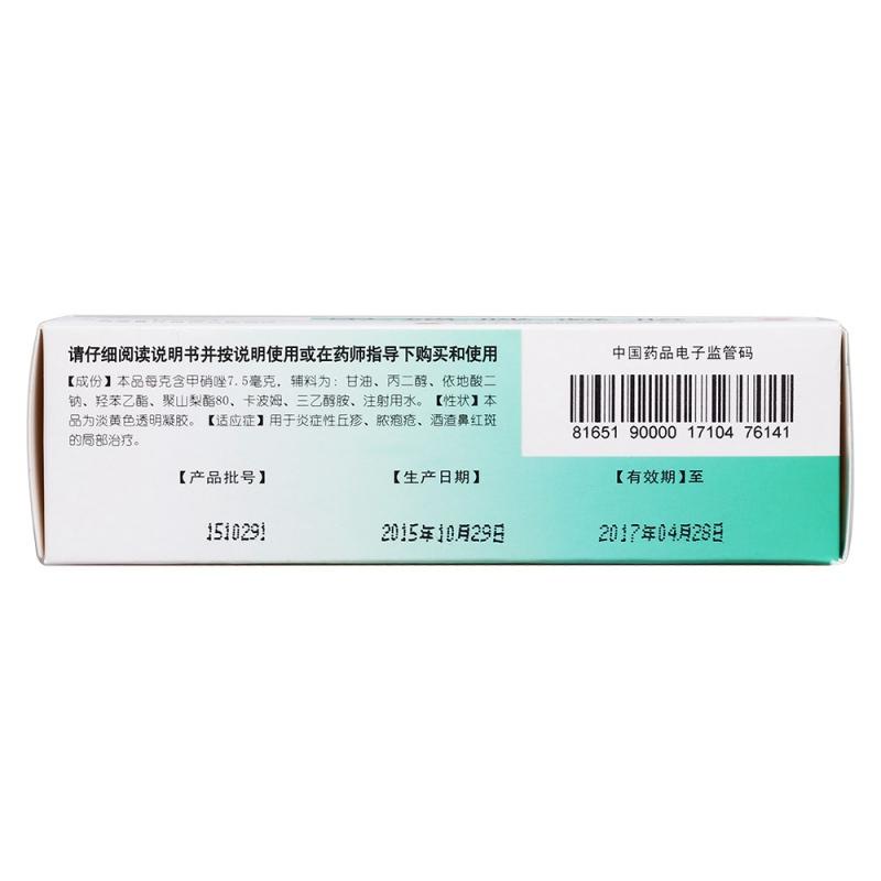 甲硝唑凝胶(方明)