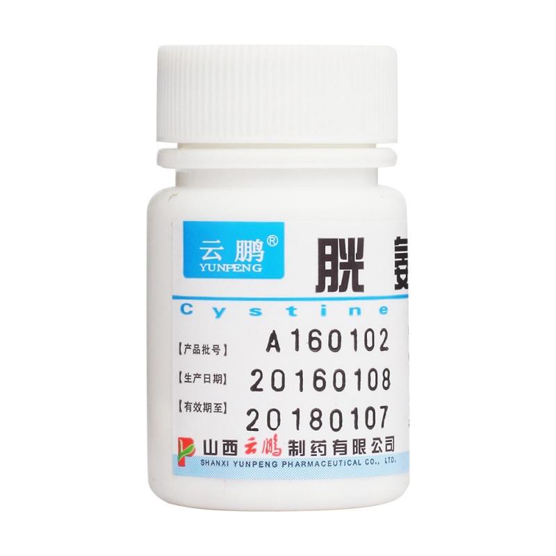 胱氨酸片(云鹏)