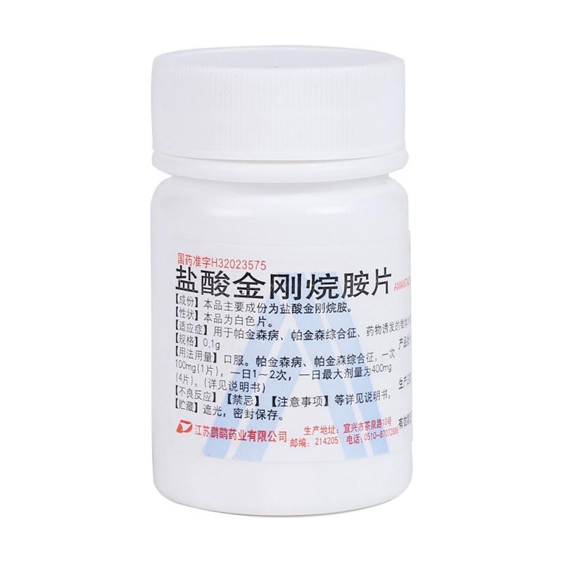盐酸金刚烷胺片(鹏鹞)
