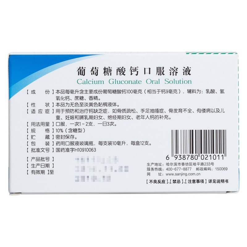 葡萄糖酸钙口服溶液(锌钙特)