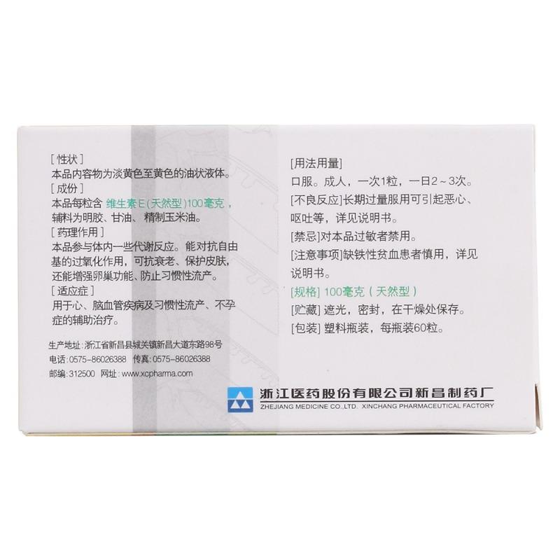 维生素E软胶囊(来益)