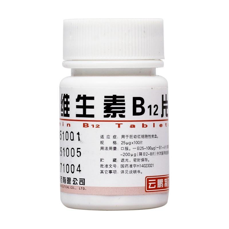 维生素B12片(云鹏)