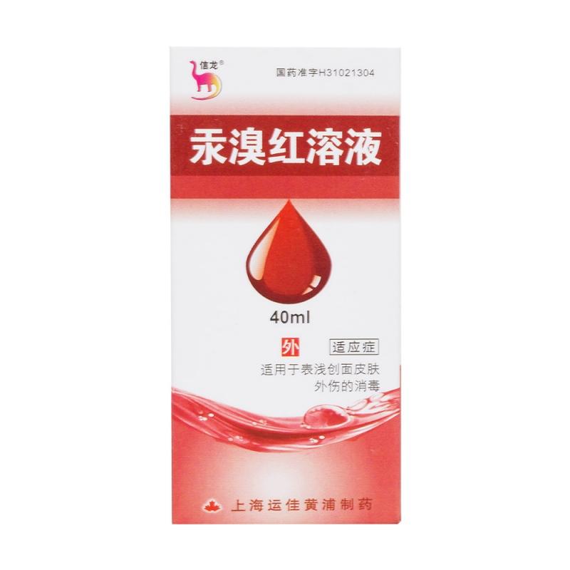 汞溴红溶液(信龙)