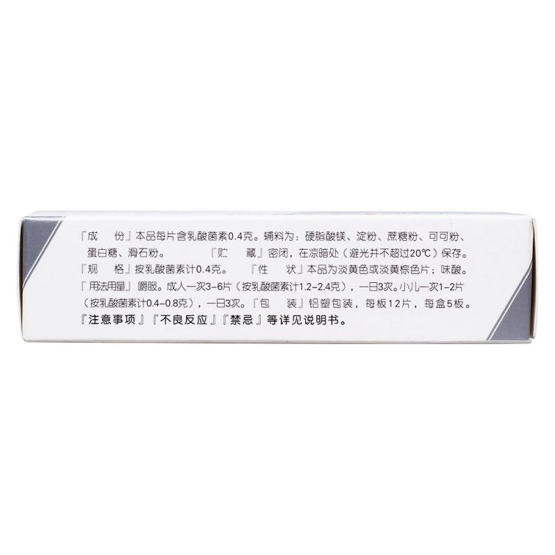 乳酸菌素片(多多)