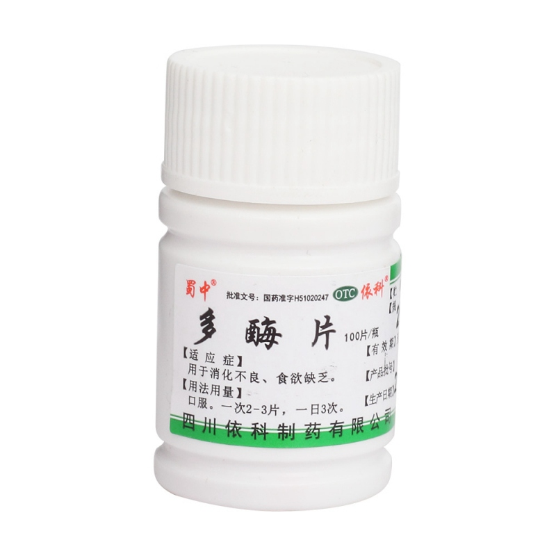 多酶片(蜀中)
