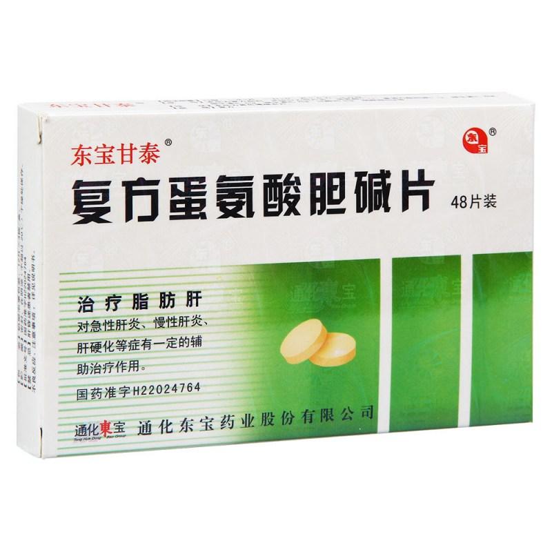 复方蛋氨酸胆碱片(东宝甘泰)