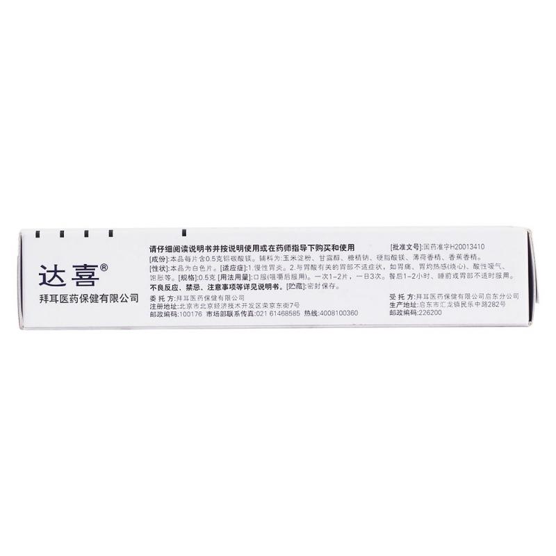 铝碳酸镁片(达喜)