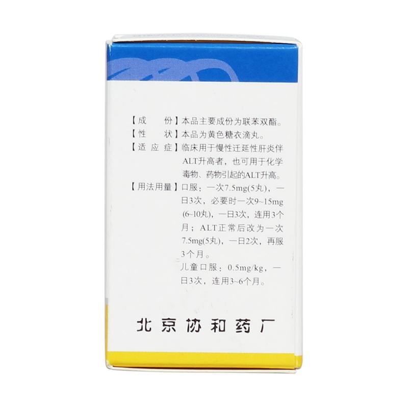 联苯双酯滴丸(协和)