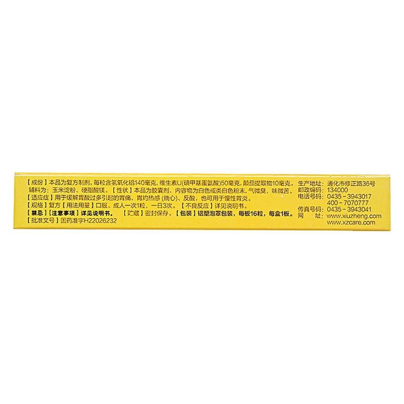 维U颠茄铝胶囊Ⅱ(维U颠茄铝胶囊II(斯达舒胶囊)(修正)