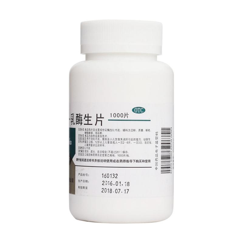 乳酶生片(南药)