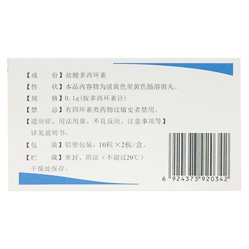 盐酸多西环素肠溶胶囊(永喜)