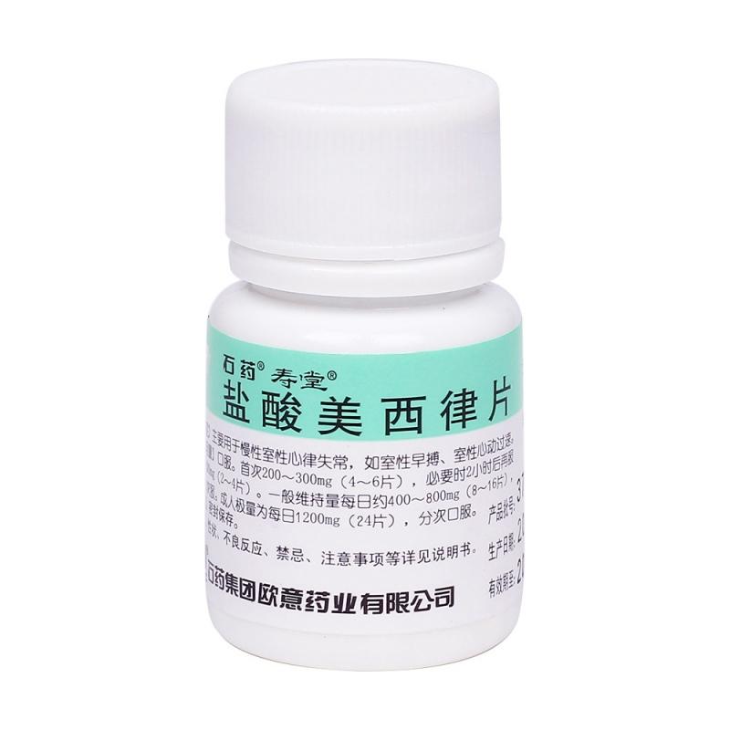 盐酸美西律片(石药)