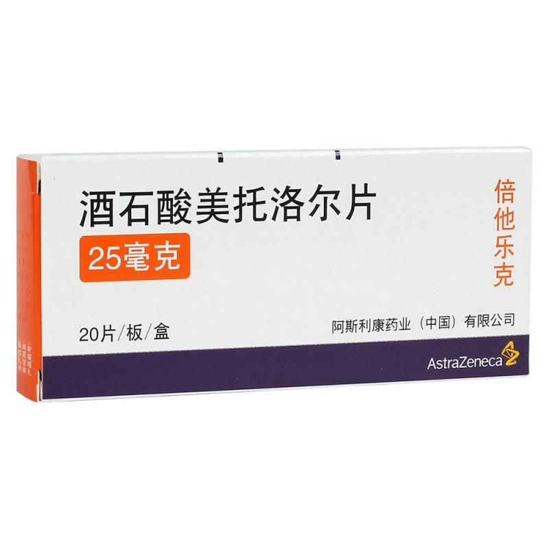 酒石酸美托洛尔片(倍他乐克)