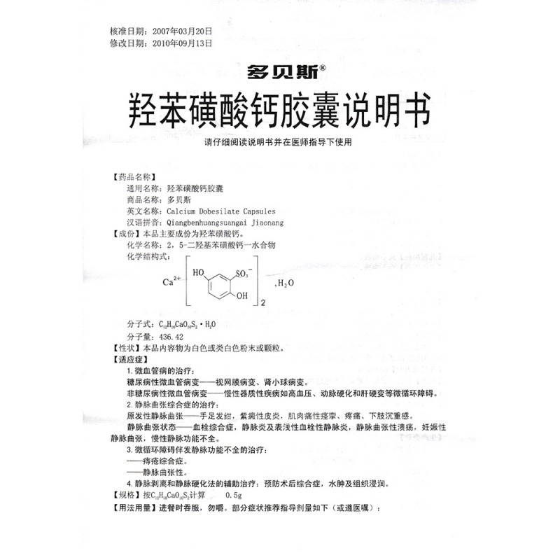 羟苯磺酸钙胶囊(多贝斯)