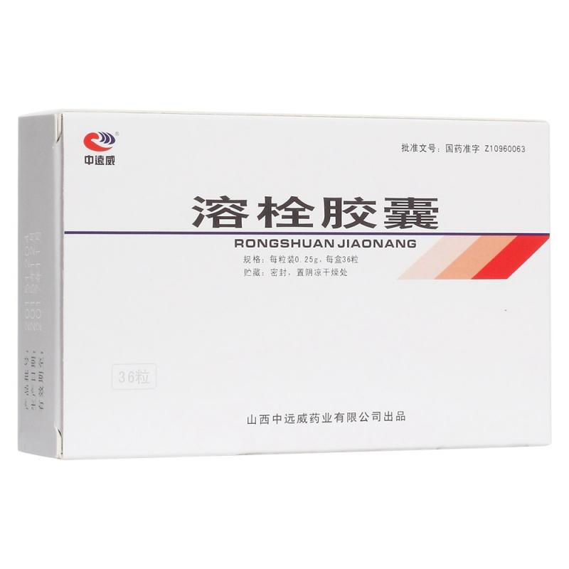 溶栓胶囊(中远威)