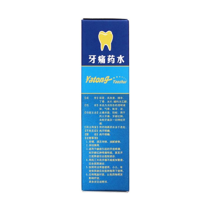 牙痛药水(迪康)