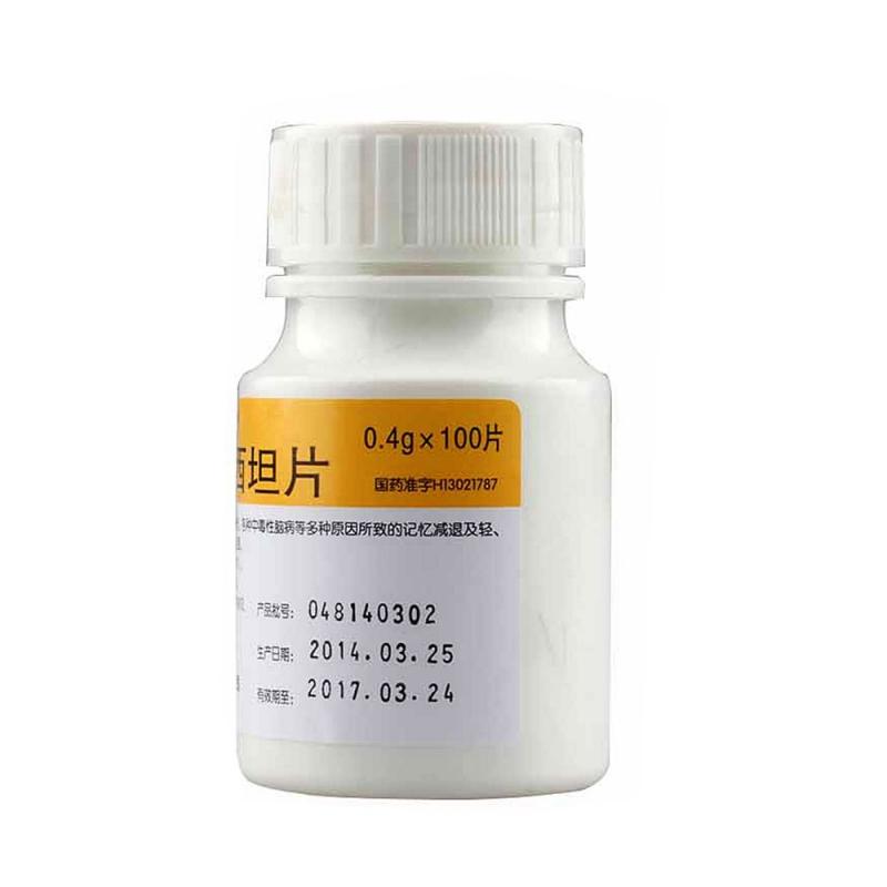 吡拉西坦片(脑复康)