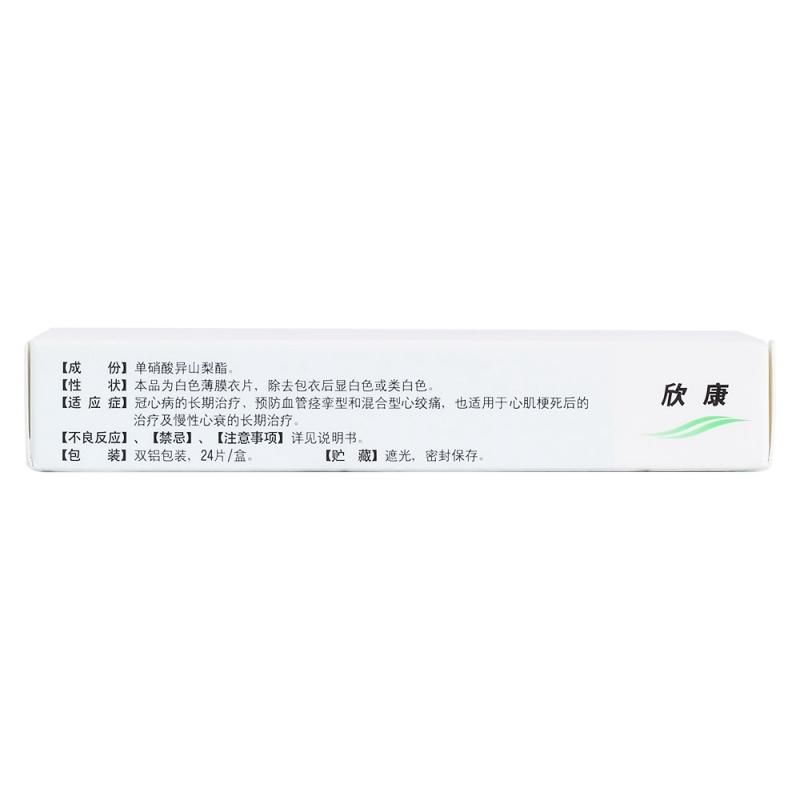 单硝酸异山梨酯缓释片(欣康)