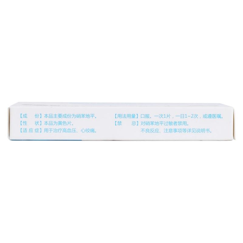 硝苯地平缓释片(Ⅱ)(伲福达)